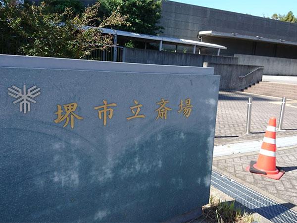 堺市立斎場での豊富な実績